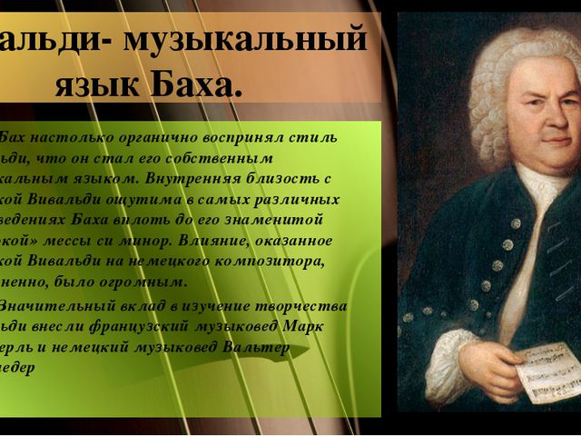 Вивальди- музыкальный язык Баха. Бах настолько органично воспринял стиль Вива...