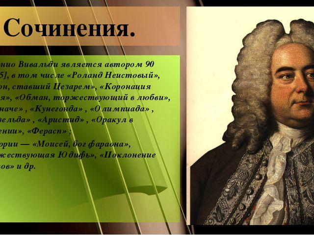 Сочинения. Антонио Вивальди является автором 90 опер[5], в том числе «Роланд...