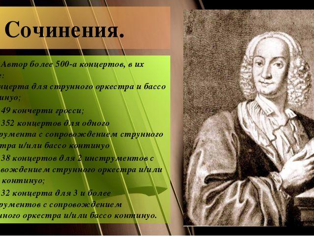 Сочинения. Автор более 500-а концертов, в их числе: 44 концерта для струнного...
