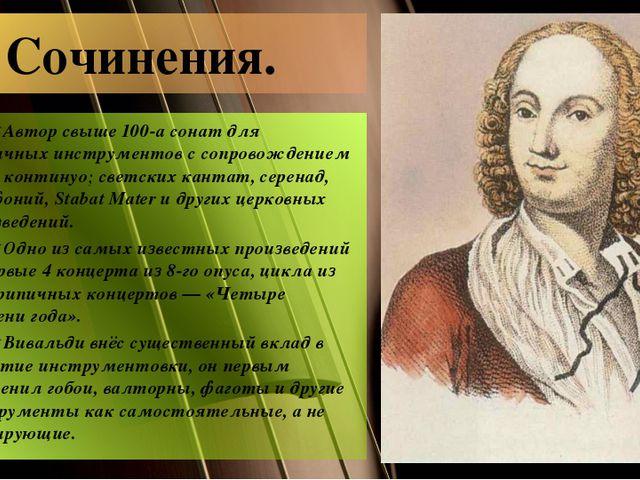 Сочинения. Автор свыше 100-а сонат для различных инструментов с сопровождение...