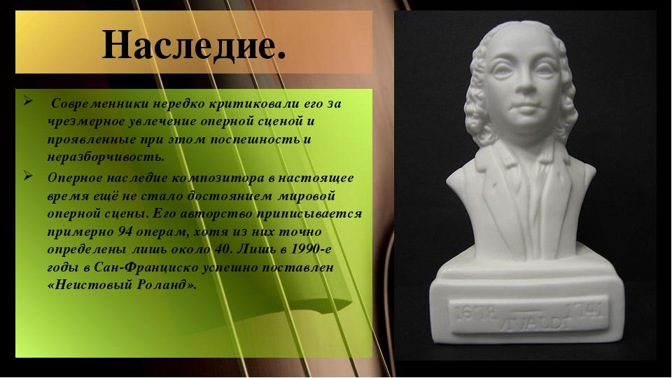 Наследие. Современники нередко критиковали его за чрезмерное увлечение оперно...