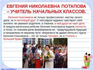 ЕВГЕНИЯ НИКОЛАЕВНА ПОТАПОВА – УЧИТЕЛЬ НАЧАЛЬНЫХ КЛАССОВ. Евгения Николаевна