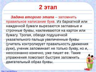 2 этап Задача второго этапа– запомнить правильное написание букв. Из бархат