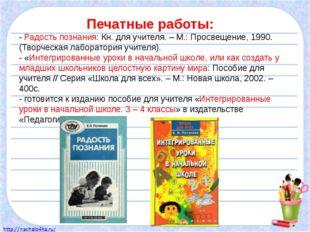 Печатные работы: - Радость познания: Кн. для учителя. – М.: Просвещение, 1990