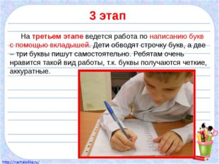 3 этап Натретьем этапеведется работа по написанию букв с помощью вкладышей