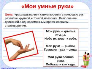 «Мои умные руки» Цель: «рассказывание» стихотворения с помощью рук; развитие