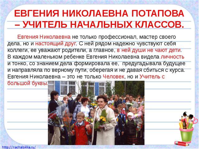 ЕВГЕНИЯ НИКОЛАЕВНА ПОТАПОВА – УЧИТЕЛЬ НАЧАЛЬНЫХ КЛАССОВ. Евгения Николаевна...