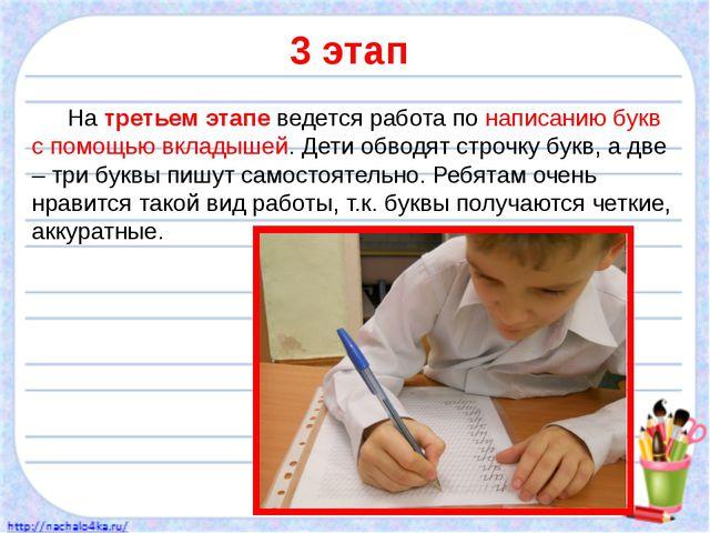 3 этап Натретьем этапеведется работа по написанию букв с помощью вкладышей...