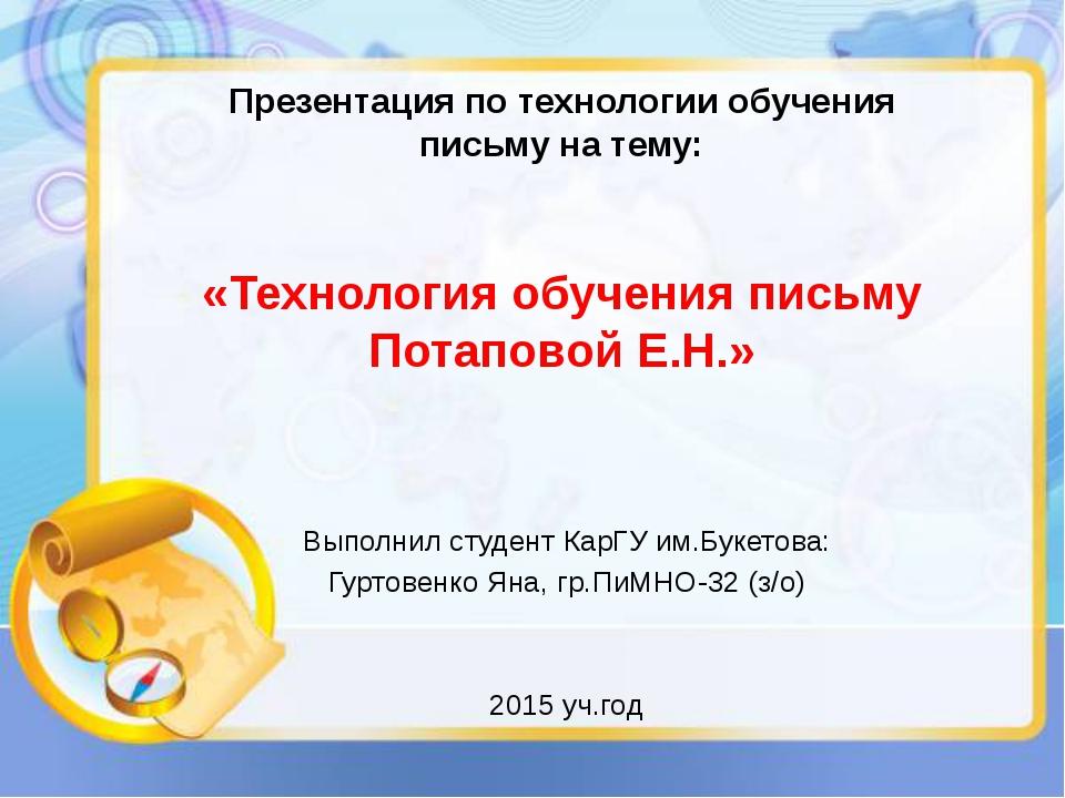 Выполнил студент КарГУ им.Букетова: Гуртовенко Яна, гр.ПиМНО-32 (з/о) 2015 уч...
