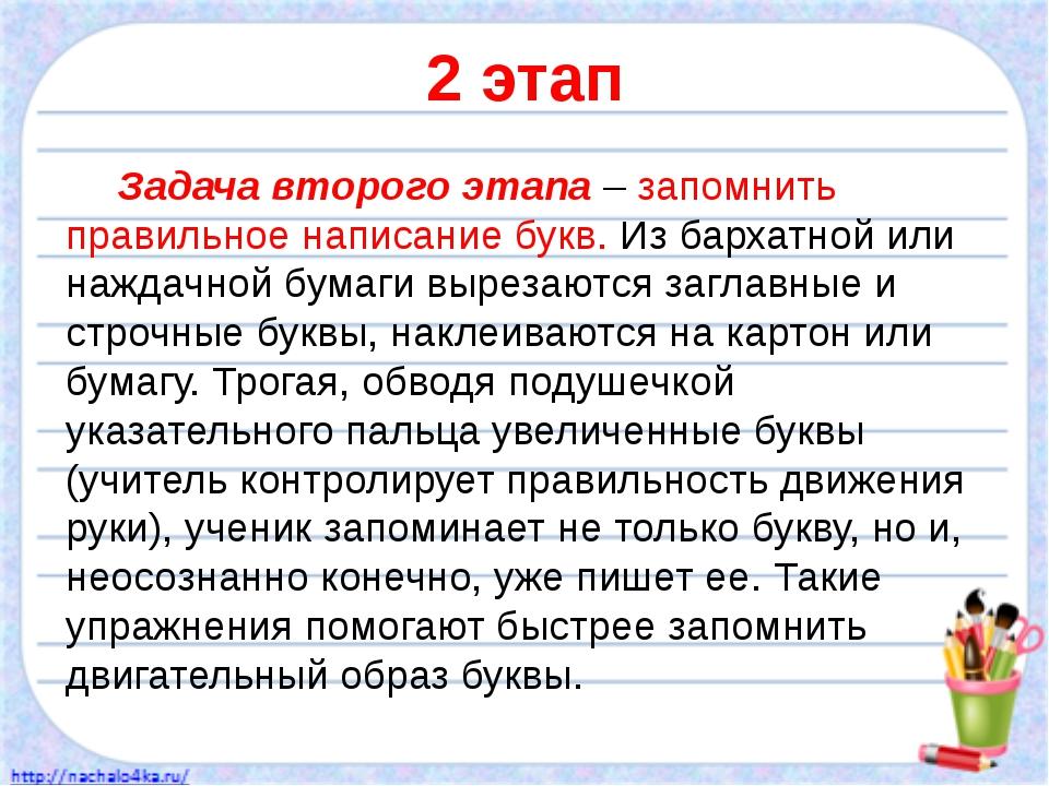 2 этап Задача второго этапа– запомнить правильное написание букв. Из бархат...
