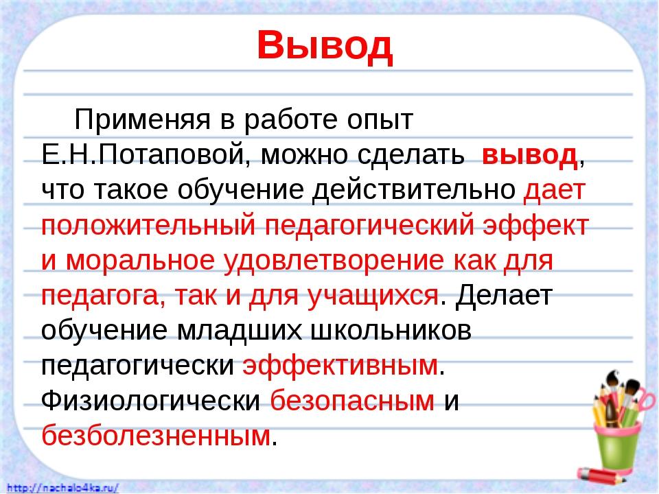 Вывод Применяя в работе опыт Е.Н.Потаповой, можно сделать вывод, что такое о...
