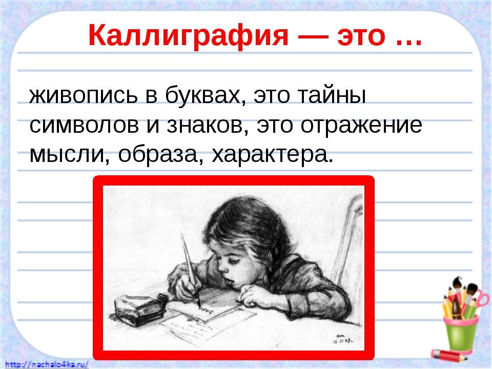 Каллиграфия — это … живопись в буквах, это тайны символов и знаков, это отраж...