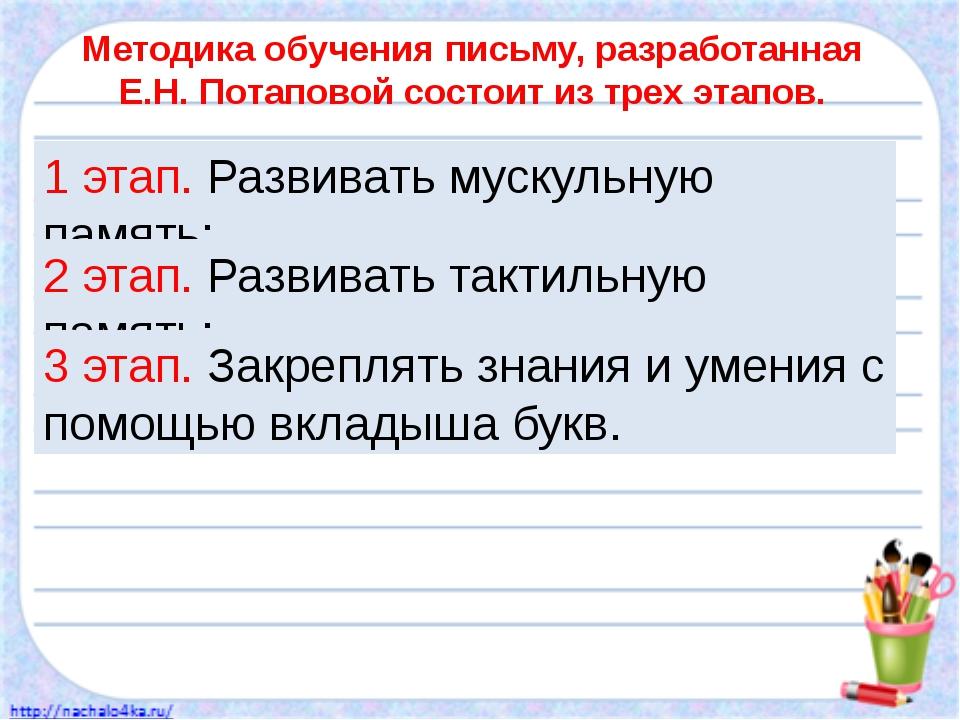 Методика обучения письму, разработанная Е.Н. Потаповой состоит из трех этапов...