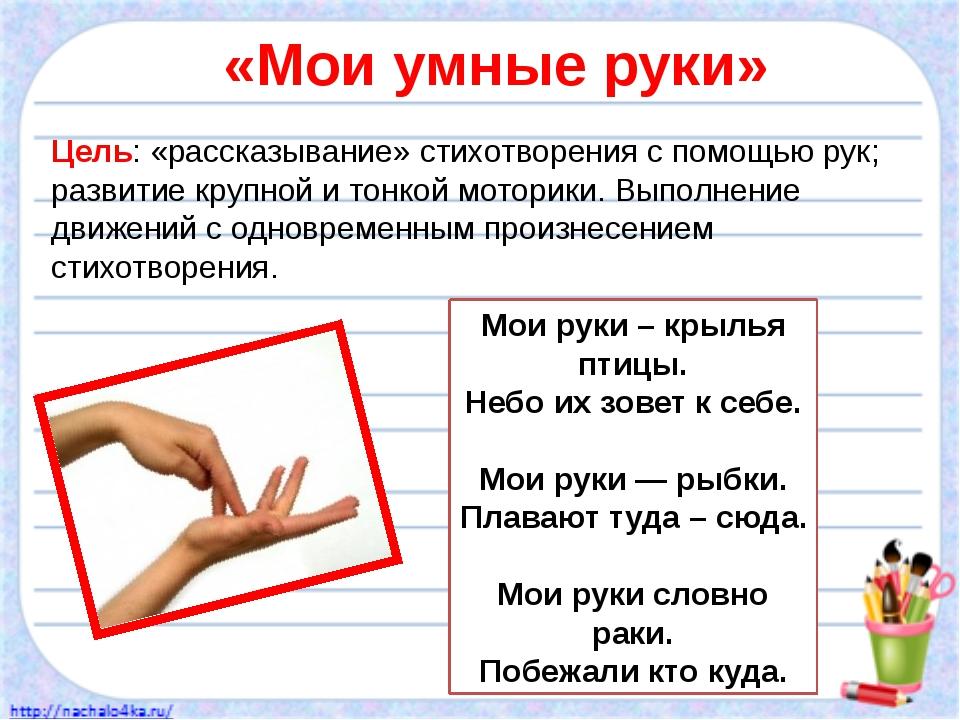 «Мои умные руки» Цель: «рассказывание» стихотворения с помощью рук; развитие...