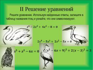 II Решение уравнений Решите уравнение. Используя найденные ответы, запишите в