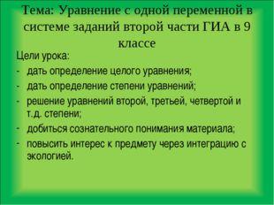 Тема: Уравнение с одной переменной в системе заданий второй части ГИА в 9 кла
