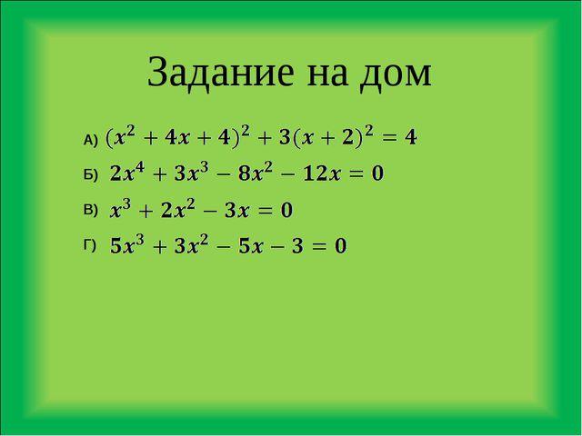 Задание на дом А) Б) В) Г)