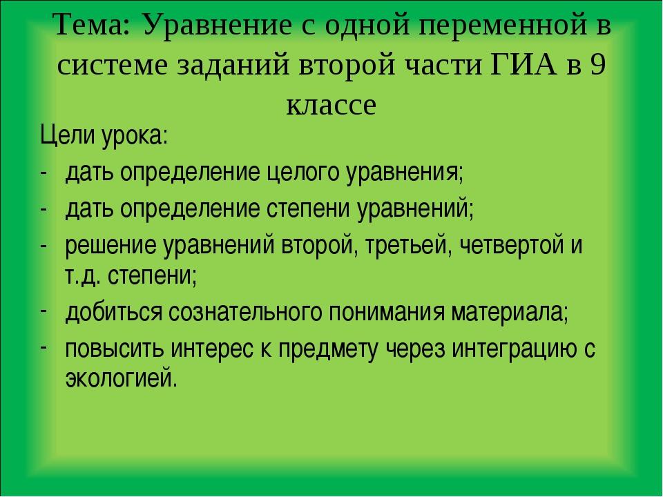 Тема: Уравнение с одной переменной в системе заданий второй части ГИА в 9 кла...
