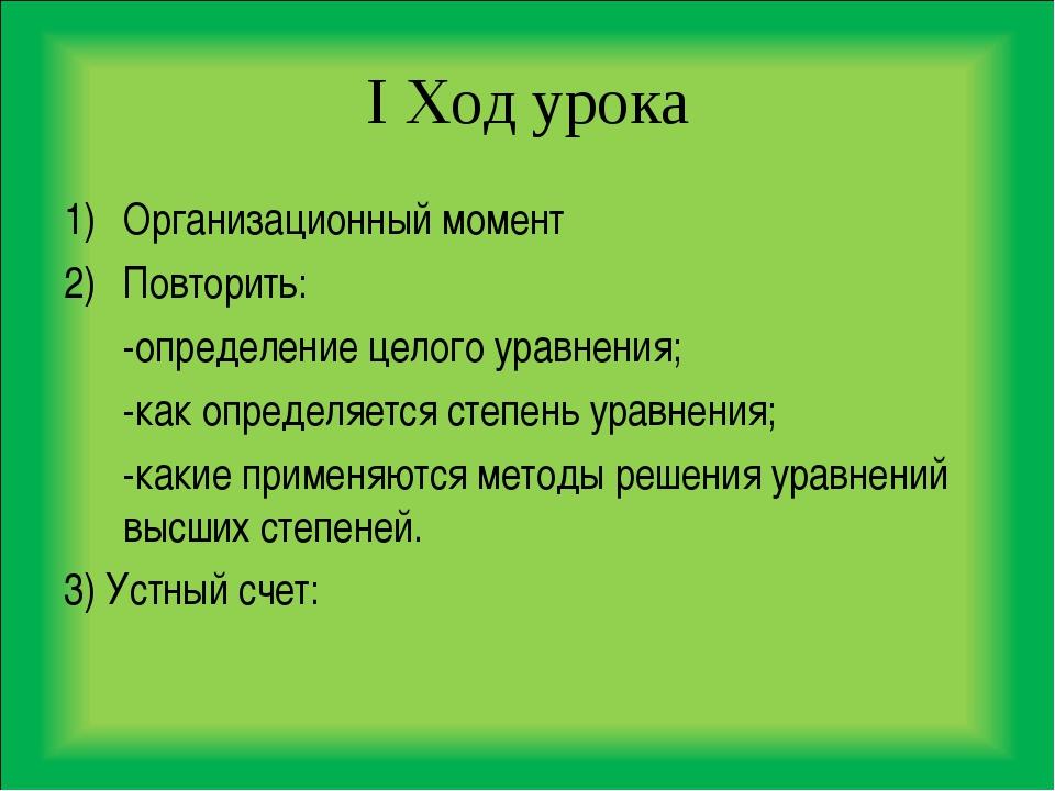 I Ход урока Организационный момент Повторить: -определение целого уравнения;...