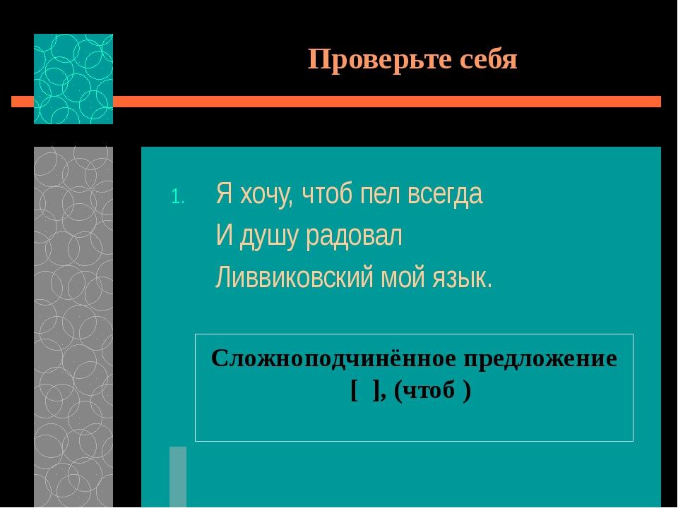 Проверьте себя Я хочу, чтоб пел всегда И душу радовал Ливвиковский мой язык...