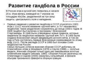Развитие гандбола в России Первые сведения о развитии гандбола в СССР относя