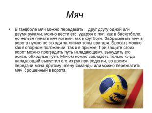 Мяч В гандболе мяч можно передавать  друг другу одной или двумя руками, мож