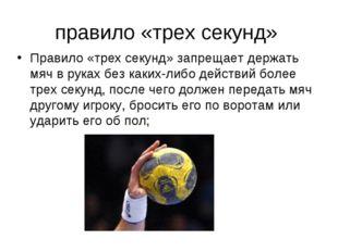 правило «трех секунд» Правило «трех секунд» запрещает держать мяч в руках без
