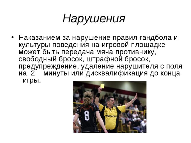 Нарушения Наказанием за нарушение правил гандбола и культуры поведения на игр...