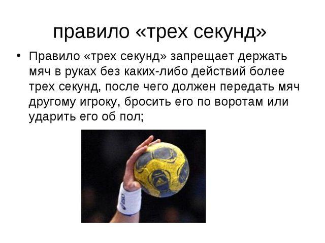 правило «трех секунд» Правило «трех секунд» запрещает держать мяч в руках без...