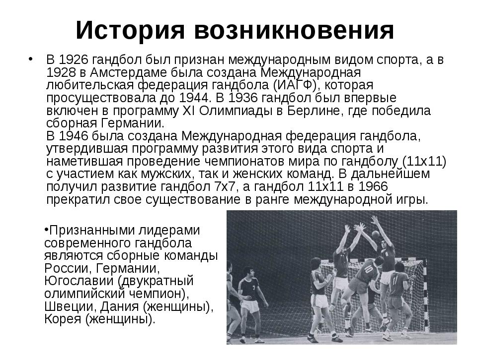 История возникновения В 1926 гандбол был признан международным видом спорта,...