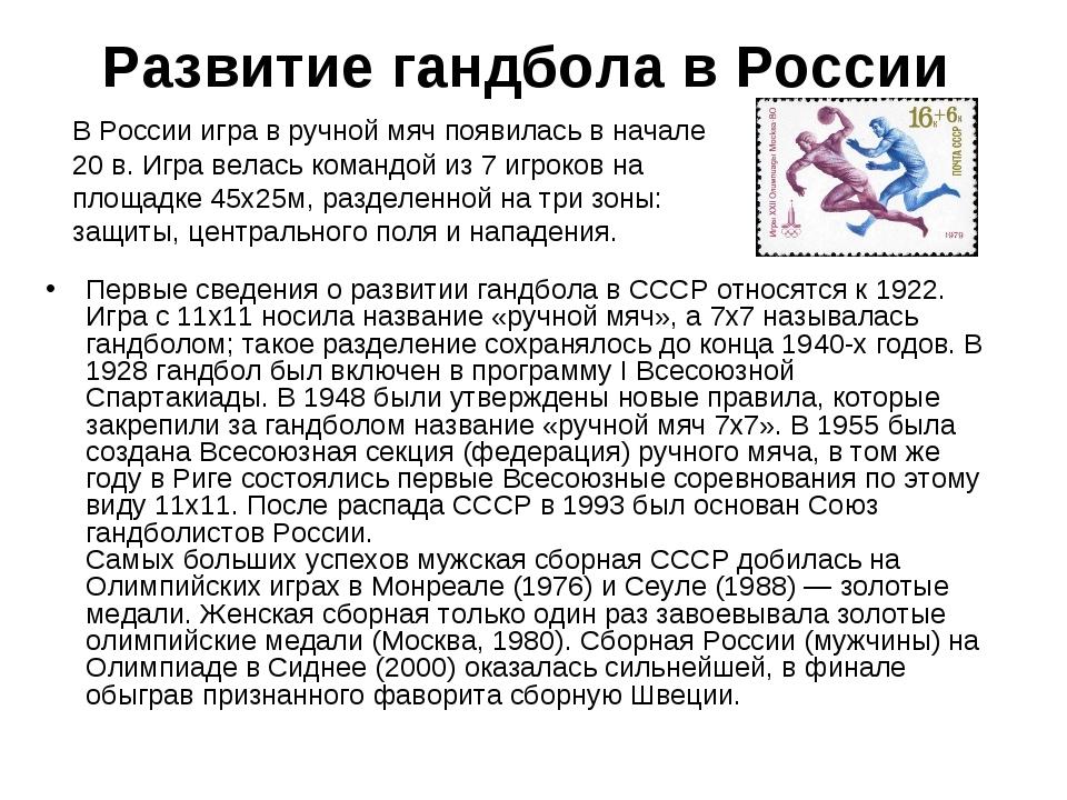 Развитие гандбола в России Первые сведения о развитии гандбола в СССР относя...