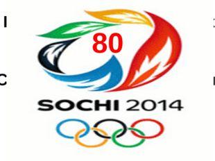 Всего на паралимпийских играх разыгрывали 136 комплектов медалей. Сколько мед