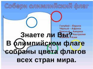 Знаете ли Вы? В олимпийском флаге собраны цвета флагов всех стран мира.