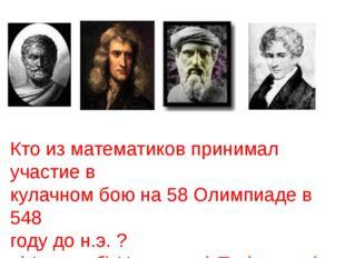 Кто из математиков принимал участие в кулачном бою на 58 Олимпиаде в 548 году