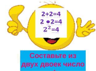 Составьте из двух двоек число 4