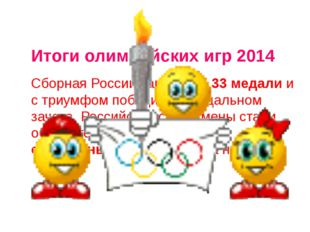Итоги олимпийских игр 2014 Сборная России завоевала 33 медали и с триумфом по