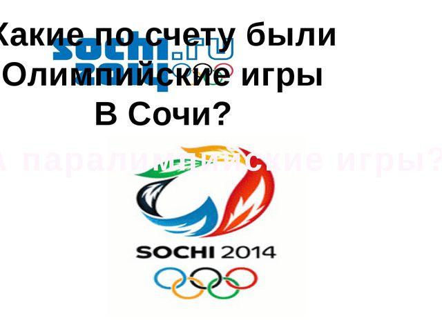 Какие по счету были Олимпийские игры В Сочи? А паралимпийские игры?