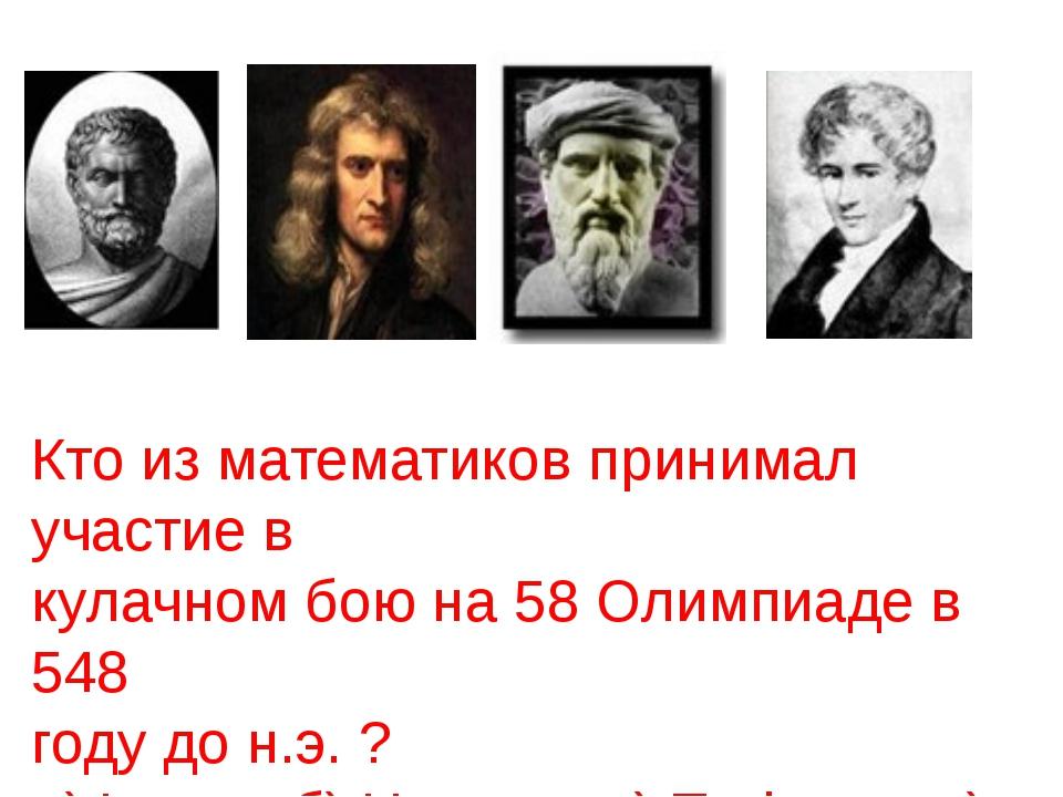 Кто из математиков принимал участие в кулачном бою на 58 Олимпиаде в 548 году...
