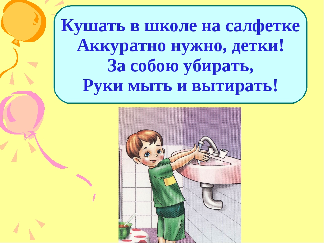 Кушать в школе на салфетке Аккуратно нужно, детки! За собою убирать, Руки мыт...