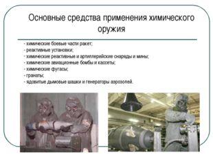 Основные средства применения химического оружия - химические боевые части рак