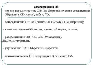Классификация ОВ - нервно-паралитические ОВ: (фосфорорганические соединения):
