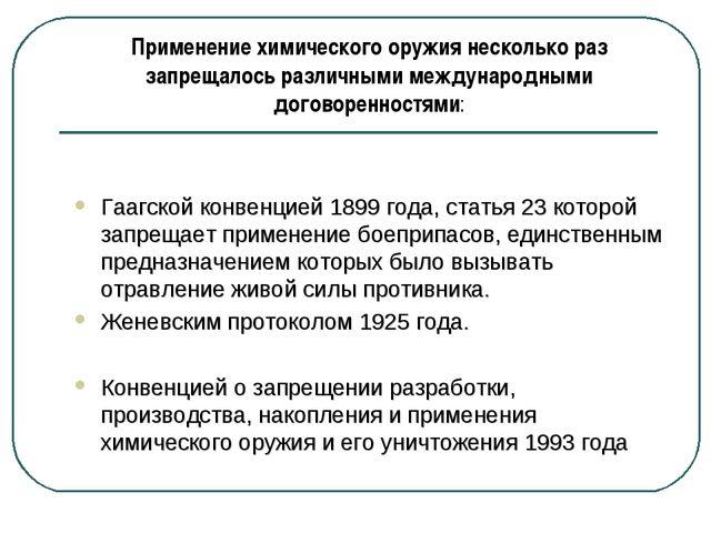 Гаагской конвенцией 1899года, статья 23 которой запрещает применение боеприп...