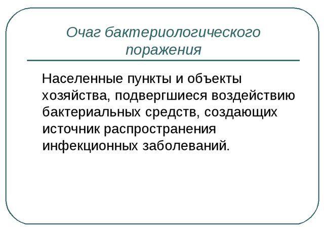 Очаг бактериологического поражения Населенные пункты и объекты хозяйства, под...