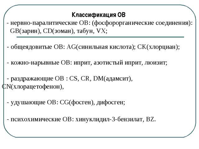 Классификация ОВ - нервно-паралитические ОВ: (фосфорорганические соединения):...