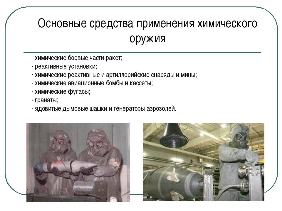 Основные средства применения химического оружия - химические боевые части рак...