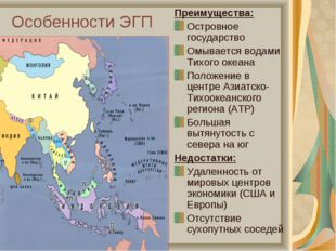 Особенности ЭГП Преимущества: Островное государство Омывается водами Тихого о