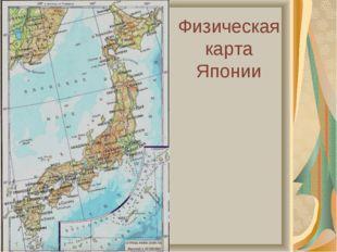 Физическая карта Японии