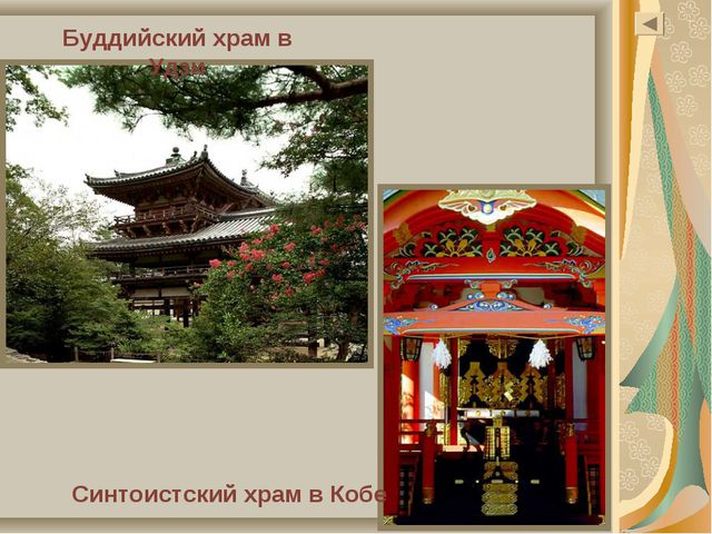 Синтоистский храм в Кобе Буддийский храм в Удзи