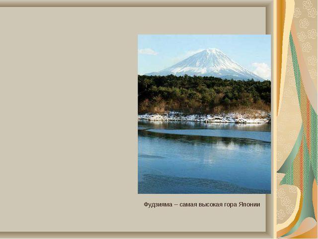 Фудзияма – самая высокая гора Японии