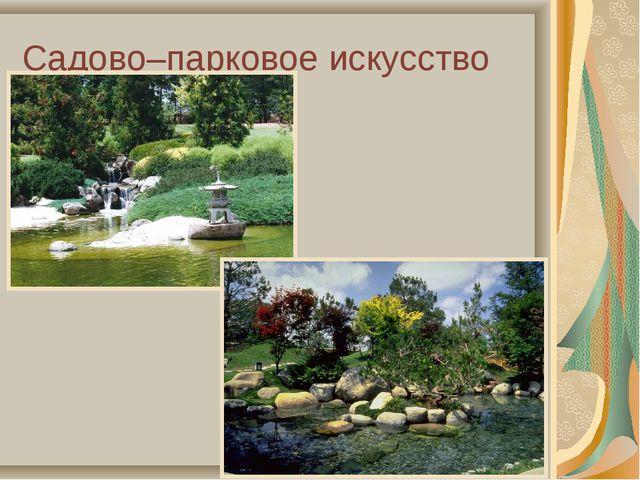 Садово–парковое искусство